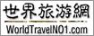 世界旅游网