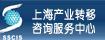 上海产业转移咨询服务中心
