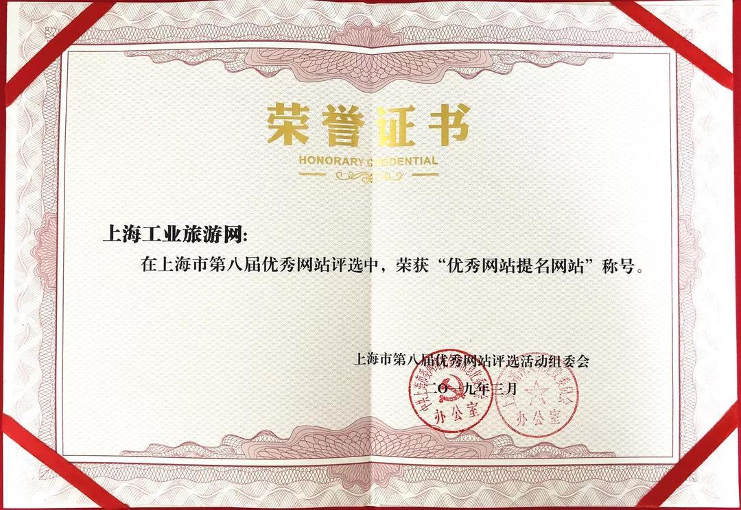 """上海工业旅游网荣获""""优秀网站提名网站""""称号"""