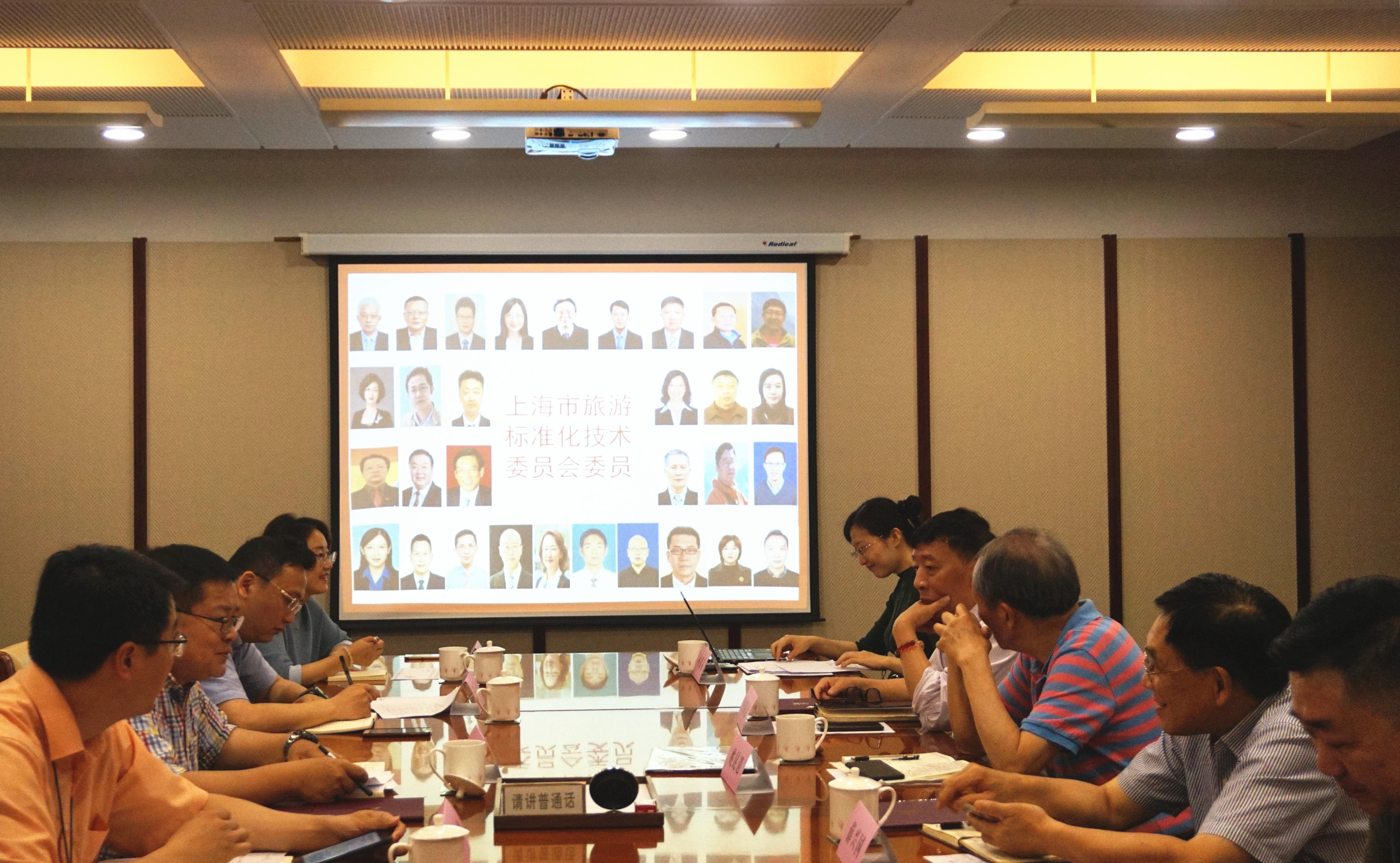 上海市旅游标准化技术委员会换届大会 暨二届一次全体会议召开